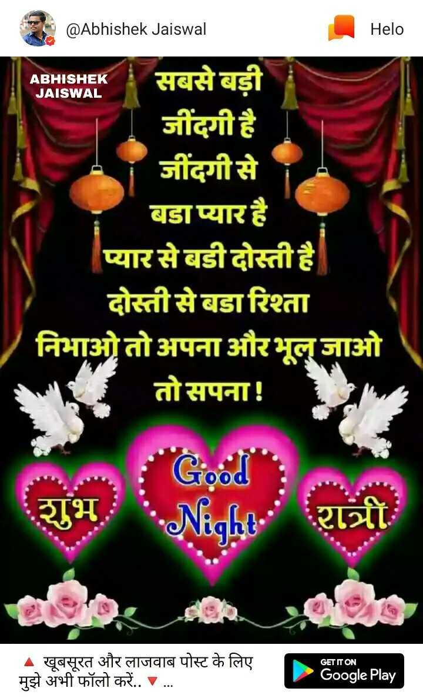 ❤miss you😔😔 - @ Abhishek Jaiswal ABHISHEK JAISWAL   ABHISHEK सबसे बड़ी जींदगी है । जींदगीसे बड़ा प्यार है प्यार से बडी दोस्ती है दोस्ती से बड़ा रिश्ता निभाओ तो अपना और भूल जाओ तो सपना ! रात्री GET IT ON खूबसूरत और लाजवाब पोस्ट के लिए । मुझे अभी फॉलो करें . . . . . Google Play - ShareChat