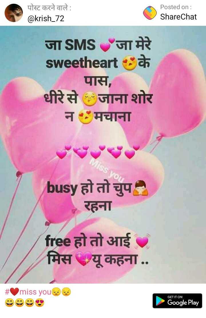 ❤ Miss you😔 - पोस्ट करने वाले : @ krish _ 72 Posted on : ShareChat जा SMS जा मेरे Sweetheart 4 के पास , धीरे से जाना शोर न • मचाना busy हो तो चुप रहना free हो तो आई मिस यू कहना . . # miss you•••• GET IT ON Google Play - ShareChat
