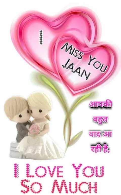 ❤miss you😔😔 - 0000068 MISS YOU आपकी बहुत याद आ I LOVE YOU SO NUCH - ShareChat