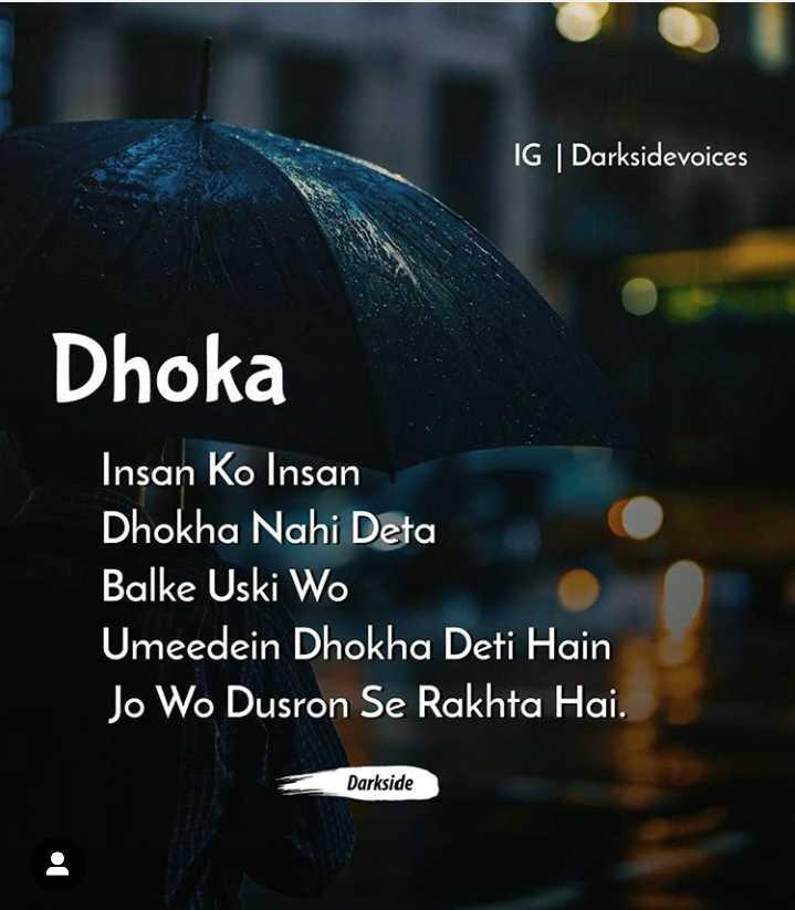 ❤miss you😔😔 - IG Darksidevoices Dhoka Insan Ko Insan Dhokha Nahi Deta Balke Uski Wo Umeedein Dhokha Deti Hain Jo Wo Dusron Se Rakhta Hai . Darkside - ShareChat