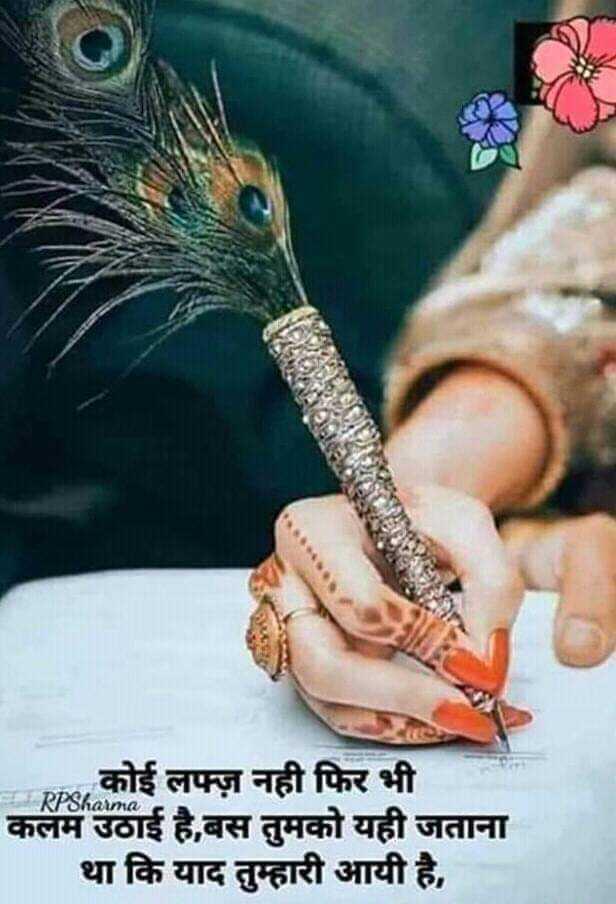 ❤miss you😔😔 - RP Sharma कोई लफ्ज़ नही फिर भी कलम उठाई है , बस तुमको यही जताना था कि याद तुम्हारी आयी है , - ShareChat