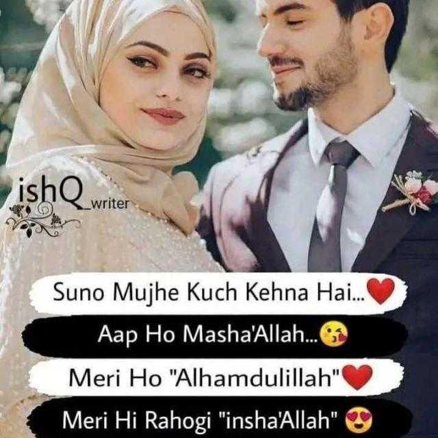 ❤ 💞my love 😊😊😘💞🌹🌷 - ishQ . wiri O . _ writer Suno Mujhe Kuch Kehna Hai . . . Aap Ho Masha ' Allah . . . Meri Ho Alhamdulillah Meri Hi Rahogi insha ' Allah ☺ - ShareChat