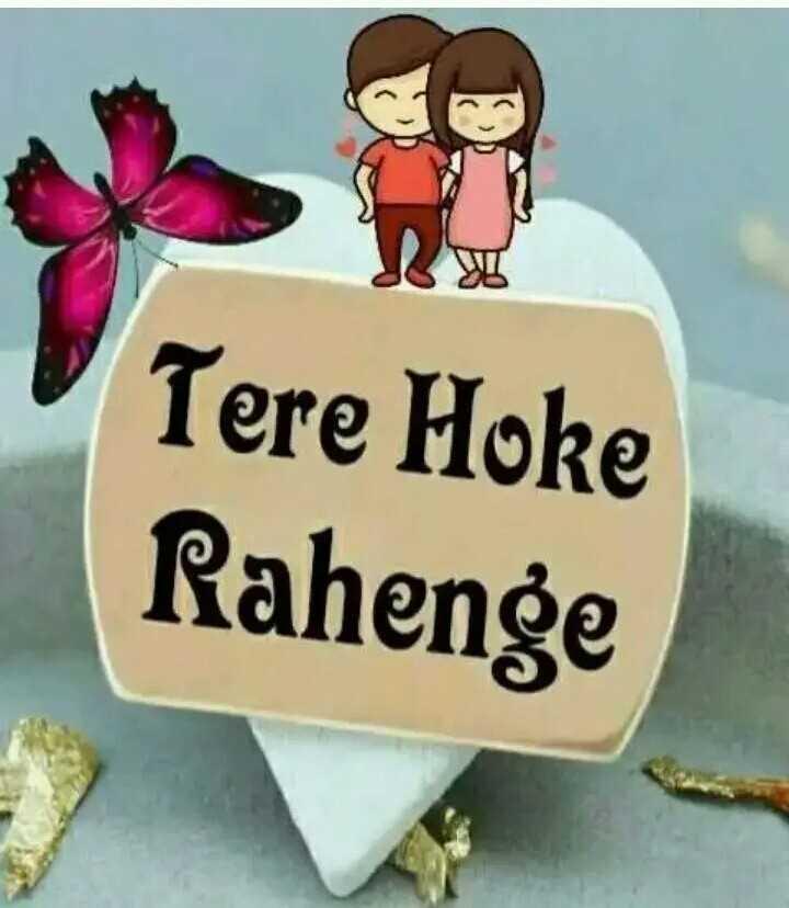 ❤ 💞my love 😊😊😘💞🌹🌷 - Tere Hoke Rahenge - ShareChat