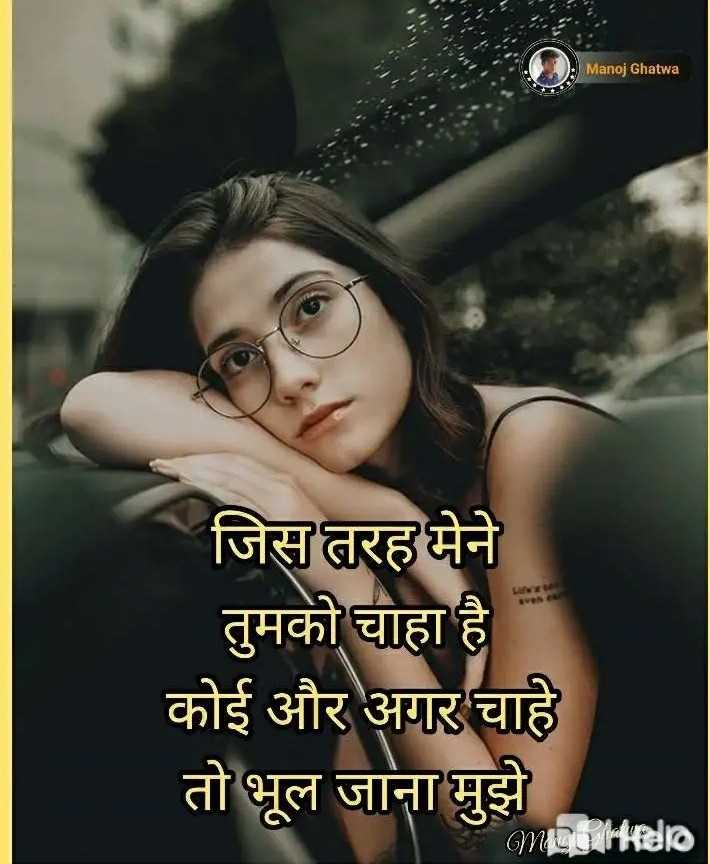 🍃🌸🍃💖🍃🌸🍃❤🍃p.... - : ) Manoj Ghatwa जिस तरह मेने तुमको चाहा है कोई और अगर चाहे तो भूल जाना मुझे M ohitello - ShareChat