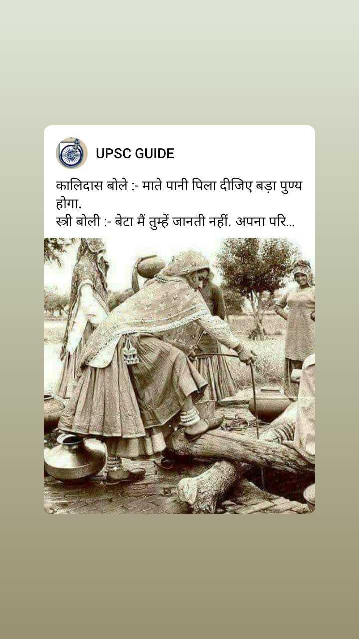 ➰ हैंडलूम दिवस - UPSC GUIDE कालिदास बोले : - माते पानी पिला दीजिए बड़ा पुण्य होगा . स्त्री बोली : - बेटा मैं तुम्हें जानती नहीं . अपना परि . . . - ShareChat
