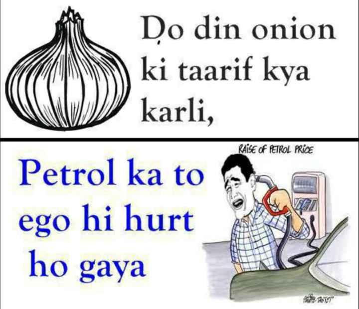 ⬆️ पेट्रोल ने छुआ आसमान - Do din onion ki taarif kya karli , RAISE OF PETROL PRICE Petrol ka to ego hi hurt ho gaya - ShareChat