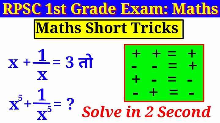 ⬆️पेट्रोल ने छुआ आसमान - RPSC 1st Grade Exam : Maths Maths Short Tricks x + 1 = 3 + 1 + II + + - = - + Solve in 2 Second + + II x + * + ? Solve in 2 - ShareChat