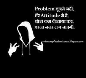 ⭐ મારો એકટિંગ વિડિઓ - Problem तूजमे नही , तेरे Attitude मे है , थोडा कम दीखाया कर , वरना नजर लग जाएगी . whatsappfacebookstatus . blogspot . com - ShareChat