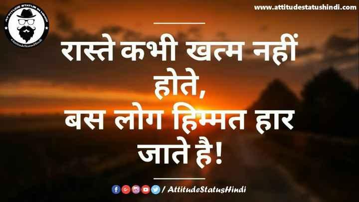 ⭐ મારો એકટિંગ વિડિઓ - TATUS GESTAT www . attitudestatushindi . com Status रास्ते कभी खत्म नहीं होते , बस लोग हिम्मत हार जाते है ! fGOOO / AttitudestatusHindi - ShareChat