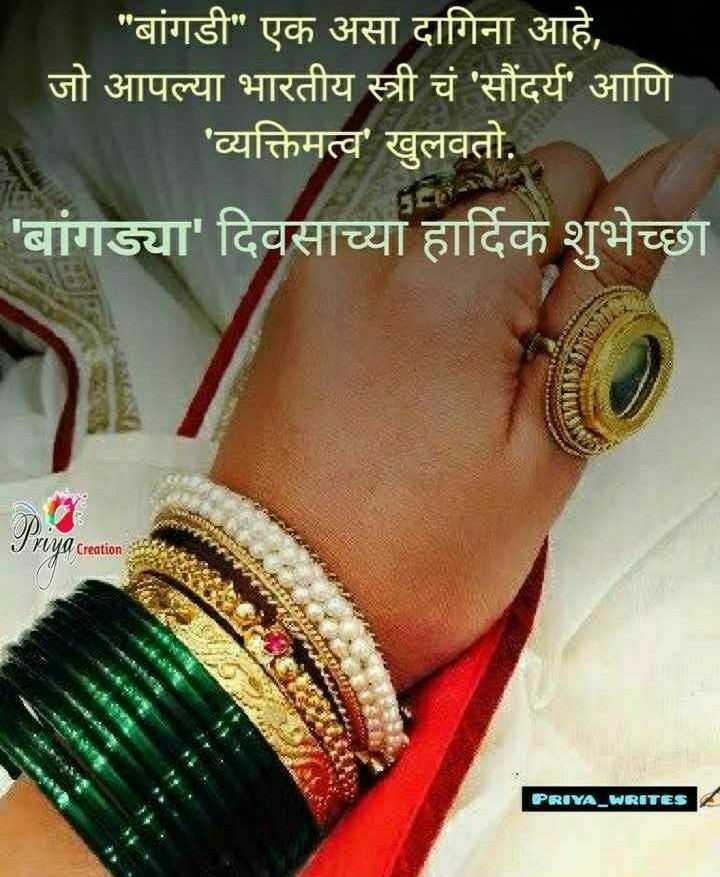 ⭕️बांगड्या - बांगडी एक असा दागिना आहे , जो आपल्या भारतीय स्त्री चं ' सौंदर्य आणि ' ' व्यक्तिमत्व ' खुलवतो . ' बांगड्या ' दिवसाच्या हार्दिक शुभेच्छा I riya Creation PRIVA _ WRITES - ShareChat