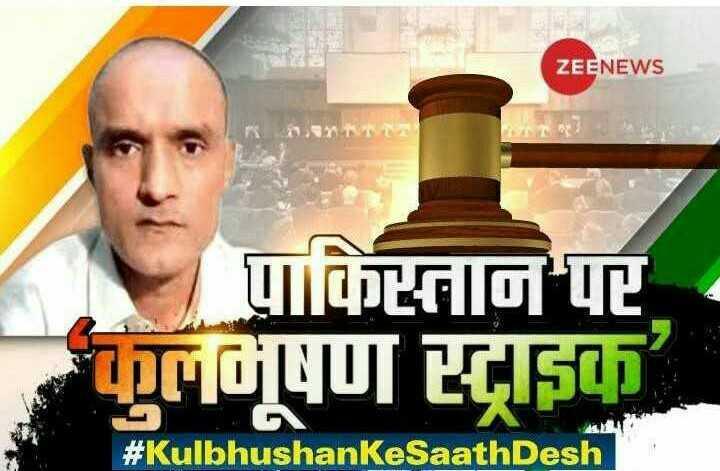 ⚖️ अंतर्राष्ट्रीय न्याय दिवस - ZEENEWS विस्तान पE Lण हा # KulbhushanKe SaathDesh - ShareChat