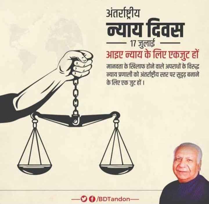 ⚖️ अंतर्राष्ट्रीय न्याय दिवस - अंतर्राष्ट्रीय न्याय दिवस - 17 जुलाई आइए न्याय के लिए एकजुट हों मानवता के खिलाफ होने वाले अपराधों के विरुद्ध न्याय प्रणाली को अंतर्राष्ट्रीय स्तर पर सुदृढ़ बनाने के लिए एक जुट हों । r - G / BDTandon - ShareChat