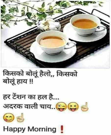 ☕️आंतरराष्ट्रीय चहा दिवस - किसको बोलूं हैलो , , किसको बोलूं हाय ! ! हर टेंशन का हल है . . . अदरक वाली चाय . . 63 Happy Morning ! - ShareChat
