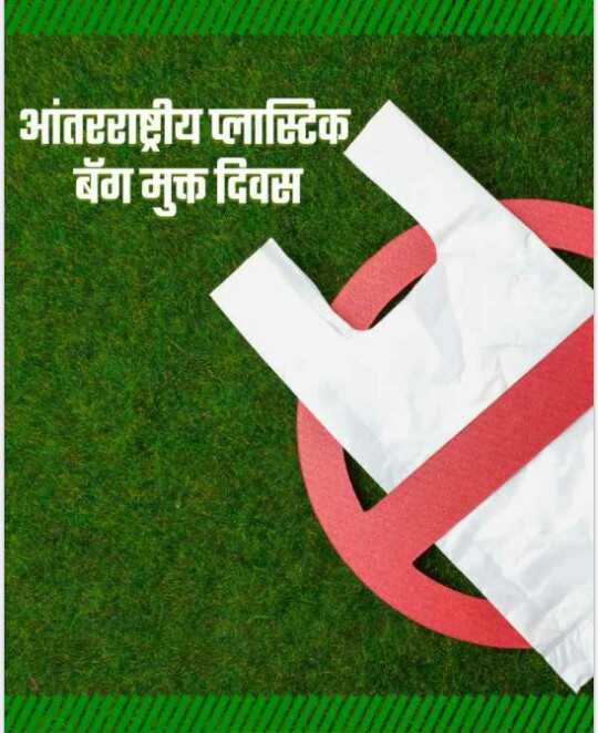 🛍️आंतरराष्ट्रीय प्लास्टिक बॅग मुक्त दिवस - आंतराष्ट्रीय प्लास्टिक बँग मुक्त दिवस - ShareChat