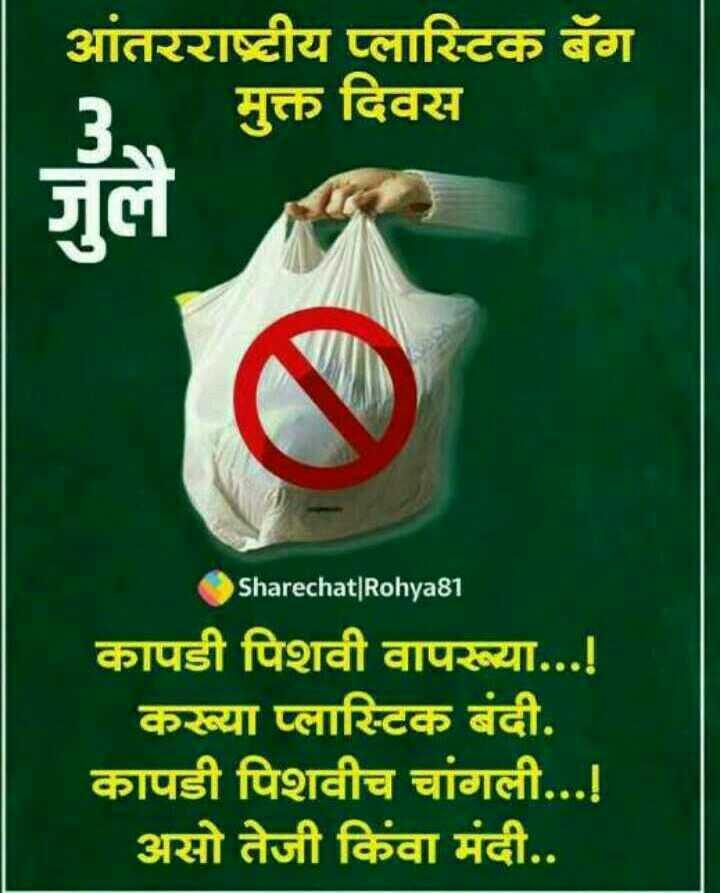 🛍️आंतरराष्ट्रीय प्लास्टिक बॅग मुक्त दिवस - आंतरराष्ट्रीय प्लास्टिक बॅग   मुक्त दिवस Sharechat   Rohya81 कापडी पिशवी वापरूया . . . ! ! कख्या प्लास्टिक बंदी . कापडी पिशवीच चांगली . . . ! असो तेजी किंवा मंदी . . । - ShareChat