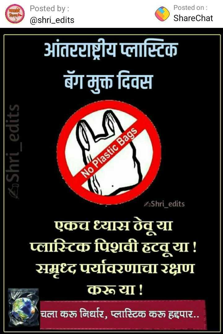 🛍️आंतरराष्ट्रीय प्लास्टिक बॅग मुक्त दिवस - Posted by : Posted on : ShareChat @ shri _ edits आंतरराष्ट्रीय प्लास्टिक बँग मुक्त दिवस AShri _ edits No Plastic Bags 4Shri edits एकच ध्यास ठेवू या प्लास्टिक पिशवी हटवू या ! समृध्द पर्यावरणाचा रक्षण कुरू या ! चला करू निर्धार , प्लास्टिक करू हद्दपार . . - ShareChat