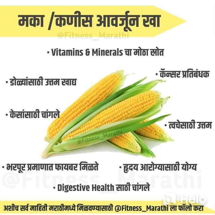 ⚕️आरोग्य - मका / कणीस आवर्जून रखा • Vitamins 6 Minerals चा मोठा सोत • कॅन्सर प्रतिबंधक • डोळ्यांसाठी उत्तम वाद्य • केसांसाठी चांगले • त्वचेसाठी उत्तम @ Fitness Marathi • भरपूर प्रमाणात फायबर मिळते हृदय आरोग्यासाठी योग्य • Digestive Health साठी चांगले अशीच सर्व माहिती मराठीमध्ये मिळवण्यासाठी @ Fitness _ Marathi ला फॉलो करा - ShareChat