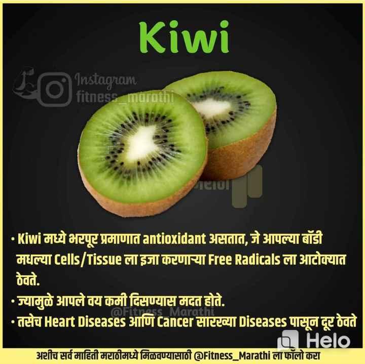 ⚕️आरोग्य - Kiwi Nonstagram . fitness marathi • Kiwi मध्ये भरपूर प्रमाणात antioxidant असतात , जे आपल्या बॉडी मधल्या cells / Tissue ला इजा करणाया Free Radicals ला आटोक्यात ठेवते . • ज्यामुळे आपले वय कमी दिसण्यास मदत होते . • तसेच Heart Diseases आणि Cancer साररव्या Diseases पासून दूर ठेवते Q अशीच सर्व माहिती मराठीमध्ये मिळवण्यासाठी @ Fitness _ Marathi ला फॉलो करा - ShareChat