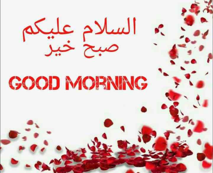☪️इबादत - مر السلام علیکم از صبح خیر GOOD MORNING - ShareChat