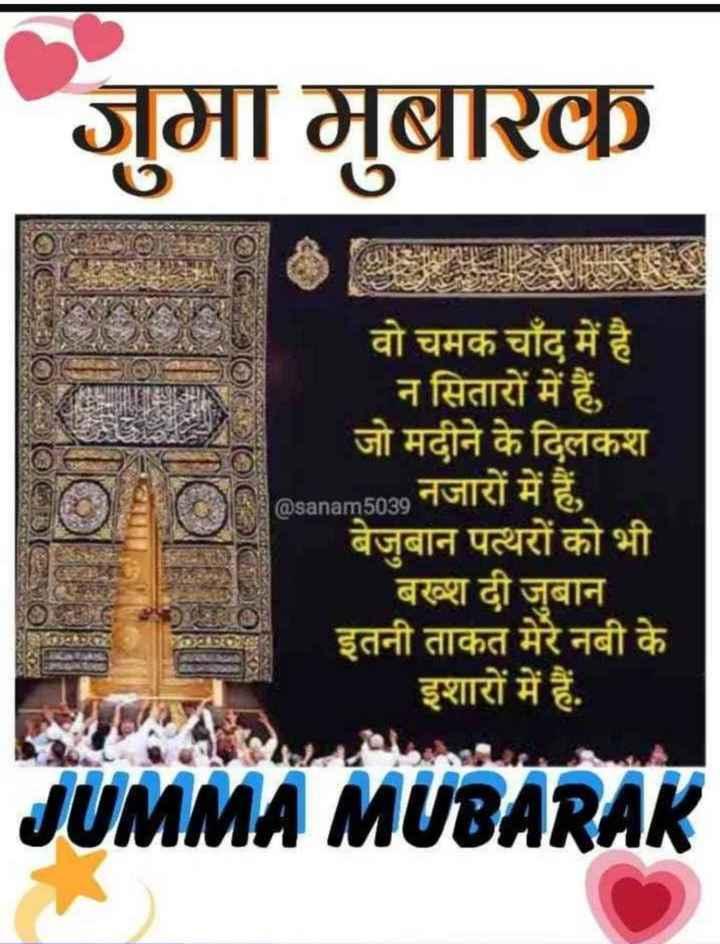 ☪️इबादत - जुमा मुबारक वो चमक चाँद में है न सितारों में हैं , जो मदीने के दिलकश 05 @ sanam5039 नजारों में हैं , बेजुबान पत्थरों को भी बख्श दी जुबान इतनी ताकत मेरे नबी के इशारों में हैं . ROU JUMMA MUBARAK - ShareChat