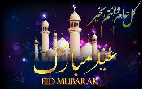 ☪️ ईद उल-फितर मुबारक - EID MUBARAK - ShareChat