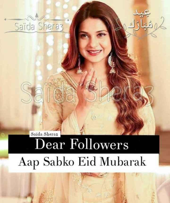 ☪️ ईद उल-फितर मुबारक - Saida Sheraz مبارك لے Saida Sheraz Saida Sheraz Dear Followers Aap Sabko Eid Mubarak - ShareChat