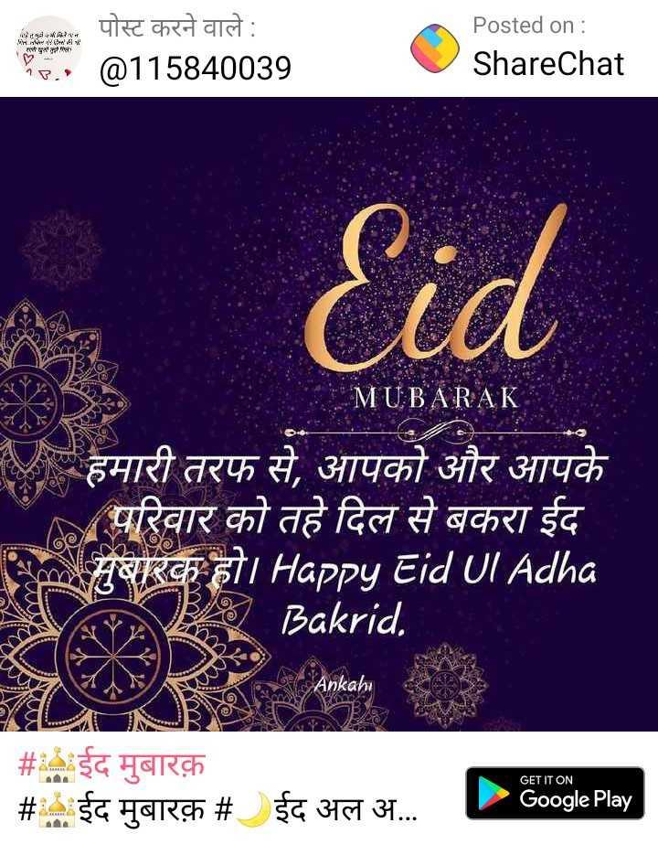 ☪️ ईद उल-फितर मुबारक - areekers पोस्ट करने वाले : serictATA THAPATRA सक्ष कुए । 115840039 Posted on : ShareChat 17 . . Eid MUBARAK हमारी तरफ से , आपको और आपके परिवार को तहे दिल से बकरा ईद मुबारक हो । Happy Eid UI Adha PT Bakrid . # ईद मुबारक़ # . ईद मुबारक़ # ईद अल अ . . . GET IT ON Google Play - ShareChat