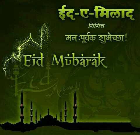 ☪️ईद ए मीलाद स्टेट्स - निमित्त ईद - ए - मिलाद मनःपूर्वक शुभेच्छा ! Eid Mübåråk - ShareChat