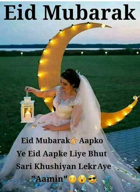 ☪️ ईद मुबारक ☪️ - Eid Mubarak Eid Mubarak Aapko Ye Eid Aapke Liye Bhut Sari Khushiyan Lekr Aye Aamin - ShareChat
