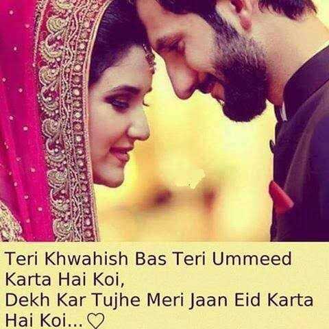 ☪️ईद-मुबारक - Teri Khwahish Bas Teri Ummeed Karta Hai Koi , Dekh Kar Tujhe Meri Jaan Eid Karta Hai Koi . . . ♡ - ShareChat