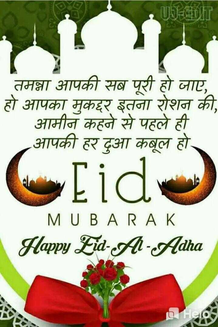 ☪️ईद-मुबारक - UT - DIT तमन्ना आपकी सब पूरी हो जाए , हो आपका मुकद्दर इतना रोशन की , आमीन कहने से पहले ही आपकी हर दुआ कबूल हो . Eid MUBARAK Happy Eid - Al - Adha - ShareChat