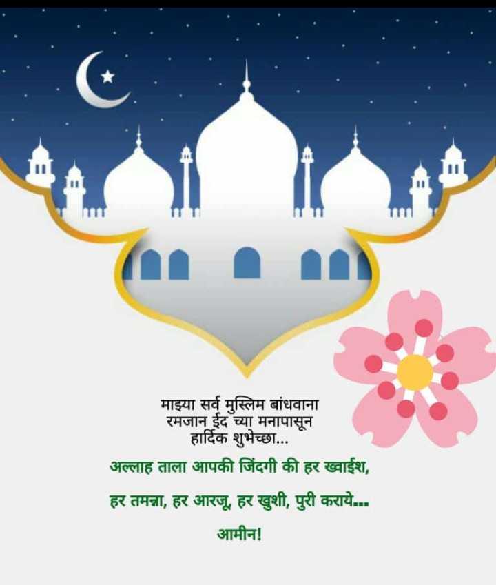 ☪️ईद-मुबारक - माझ्या सर्व मुस्लिम बांधवाना रमजान ईद च्या मनापासून हार्दिक शुभेच्छा . . . । अल्लाह ताला आपकी जिंदगी की हर ख्वाईश , हर तमन्ना , हर आरजू , हर खुशी , पुरी कराये . . . आमीन ! - ShareChat