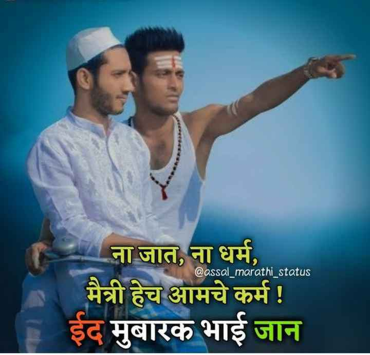 ☪️ईद-मुबारक - @ assal _ marathi _ status ना जात , ना धर्म , मैत्री हेच आमचे कर्म ! ईद मुबारक भाई जान - ShareChat