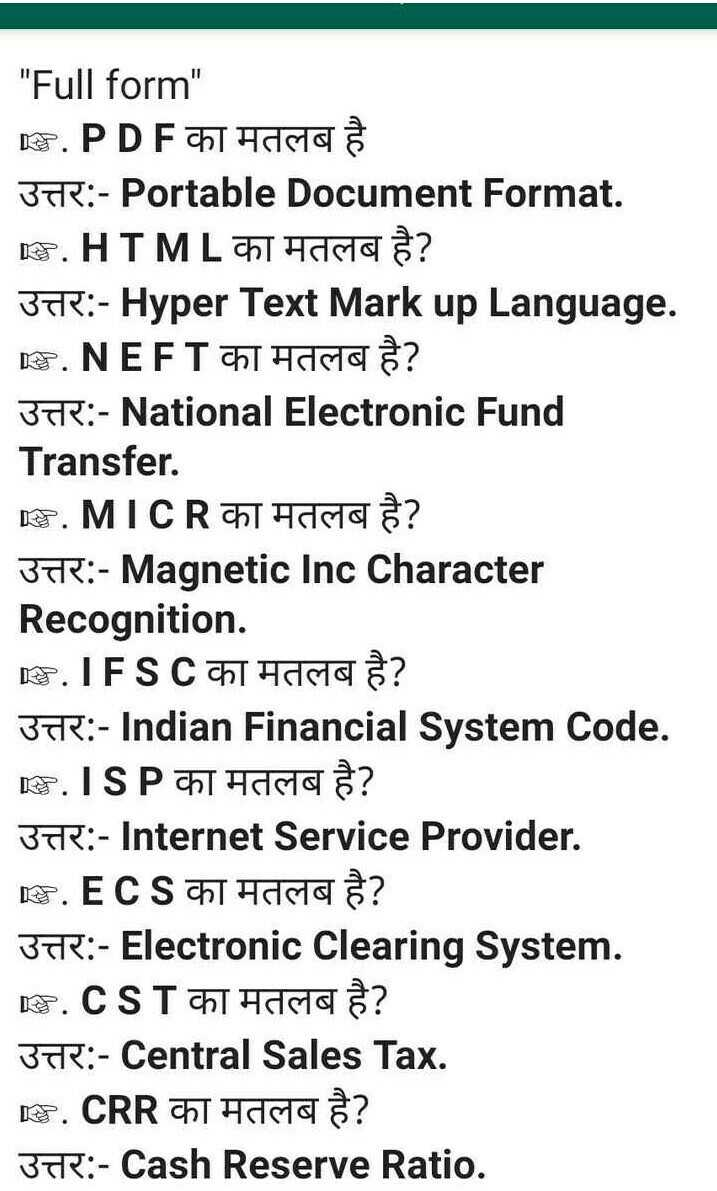 🖥️ कंप्यूटर सीखें - Full form S . PDF का मतलब है OTR : - Portable Document Format . REP . HTML Chi Hada ? 37R : - Hyper Text Mark up Language . B . NEFT Chi Hddal ? उत्तर : - National Electronic Fund Transfer . IS . MICR का मतलब है ? उत्तर : - Magnetic Inc Character Recognition . Is . IFSC का मतलब है ? 3TR : - Indian Financial System Code . KE . ISP GT Hada ? TR : - Internet Service Provider . E . ECS CHAdela ? 37 : - Electronic Clearing System . K . CST Chi Hasaa ? R : - Central Sales Tax . 28 . CRR CAT Hada ? OTR : - Cash Reserve Ratio . - ShareChat
