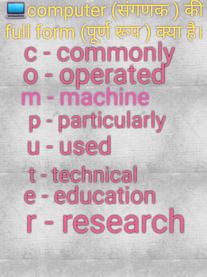 🖥️ कंप्यूटर सीखें - computer ( Euch ) chil full form ( qui aur ) RUI È I C - commonly 0 - operated m - machine p - particularly U - used t - technical e - education r - research - ShareChat