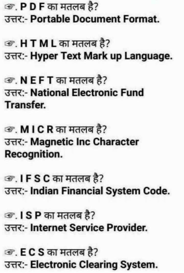 🖥️ कंप्यूटर सीखें - 5 . PDF का मतलब है ? उत्तर : - Portable Document Format . F . HTML का मतलब है ? उत्तर : - Hyper Text Markup Language . P . NEFT का मतलब है ? उत्तर : - National Electronic Fund Transfer . G . MICR का मतलब है ? उत्तर : - Magnetic Inc Character Recognition . G . IFSC का मतलब है ? उत्तर : - Indian Financial System Code . G . ISP का मतलब है ? उत्तर : - Internet Service Provider . G . ECS का मतलब है ? उत्तर : - Electronic Clearing System . - ShareChat