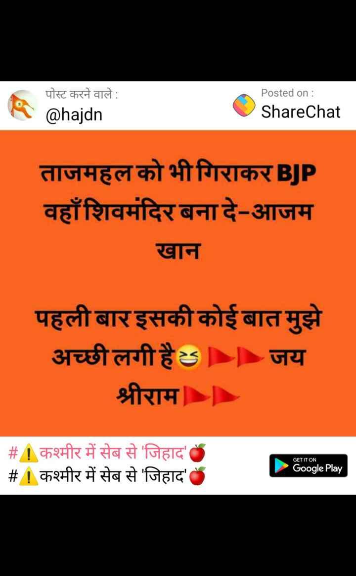 ⚠️कश्मीर में सेब से 'जिहाद'🍎 - पोस्ट करने वाले : @ hajdn Posted on : ShareChat ताजमहल को भी गिराकर BJP वहाँ शिवमंदिर बना दे - आजम खान पहली बार इसकी कोई बात मुझे अच्छी लगी है जय श्रीराम - GET IT ON # ! कश्मीर में सेब से ' जिहाद ' # ! कश्मीर में सेब से ' जिहाद ' Google Play - ShareChat