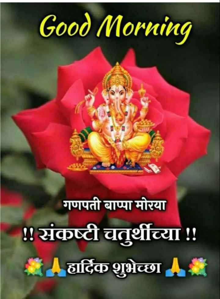 ☀️गुड मॉर्निंग☀️ - Good Morning गणपती बाप्पा मोरया | ! ! संकष्टी चतुर्थीच्या ! ! KA हार्दिक शुभेच्छा ! - ShareChat