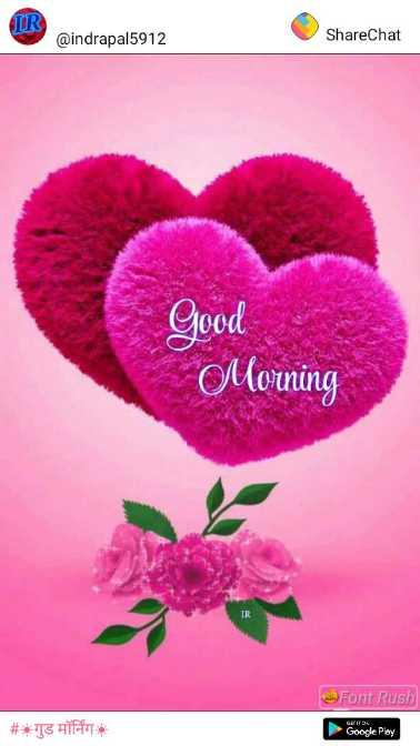 ☀️गुड मॉर्निंग☀️ - TIR @ indrapal5912 ShareChat Good Morning Font Rush Google Play # * TE * | - ShareChat