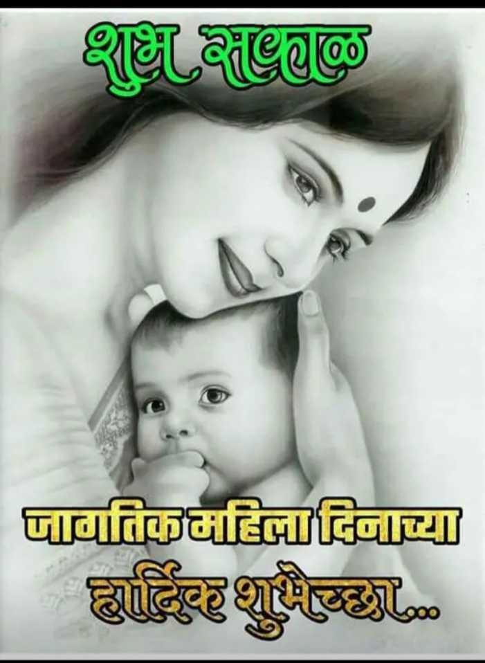 ☀️गुड मॉर्निंग☀️ - शुभ सकाळ जागतिक महिला दिनाच्या हार्दिक शुभेच्छा - ShareChat