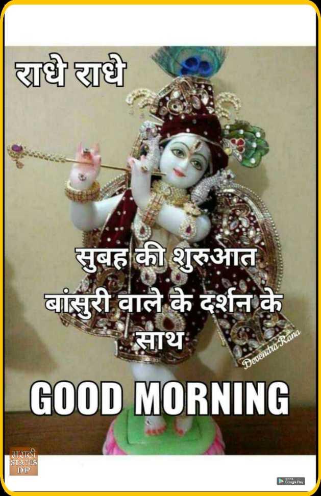 ☀️गुड मॉर्निंग☀️ - राधे राधे सुबह की शुरुआत बांसुरी वाले के दर्शन के साथ Devendra Rana GOOD MORNING नाराठी STATIS DP Geoge - ShareChat