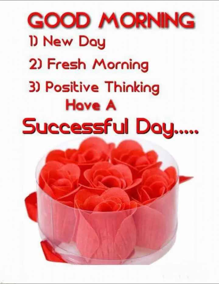 ☀️गुड मॉर्निंग☀️ - GOOD MORNING D ) New Day 2 ) Fresh Morning 3 ) Positive Thinking Have A Successful Day . . . . . - ShareChat