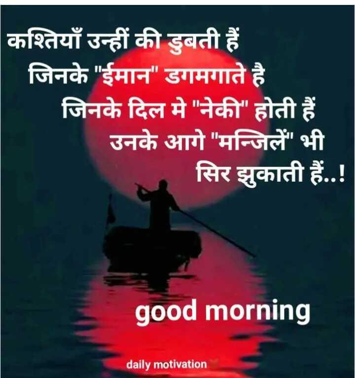 ☀️गुड मॉर्निंग☀️ - कश्तियाँ उन्हीं की डुबती हैं जिनके ईमान डगमगाते है जिनके दिल मे नेकी होती हैं उनके आगे मन्जिलें भी सिर झुकाती हैं . . ! good morning daily motivation - ShareChat