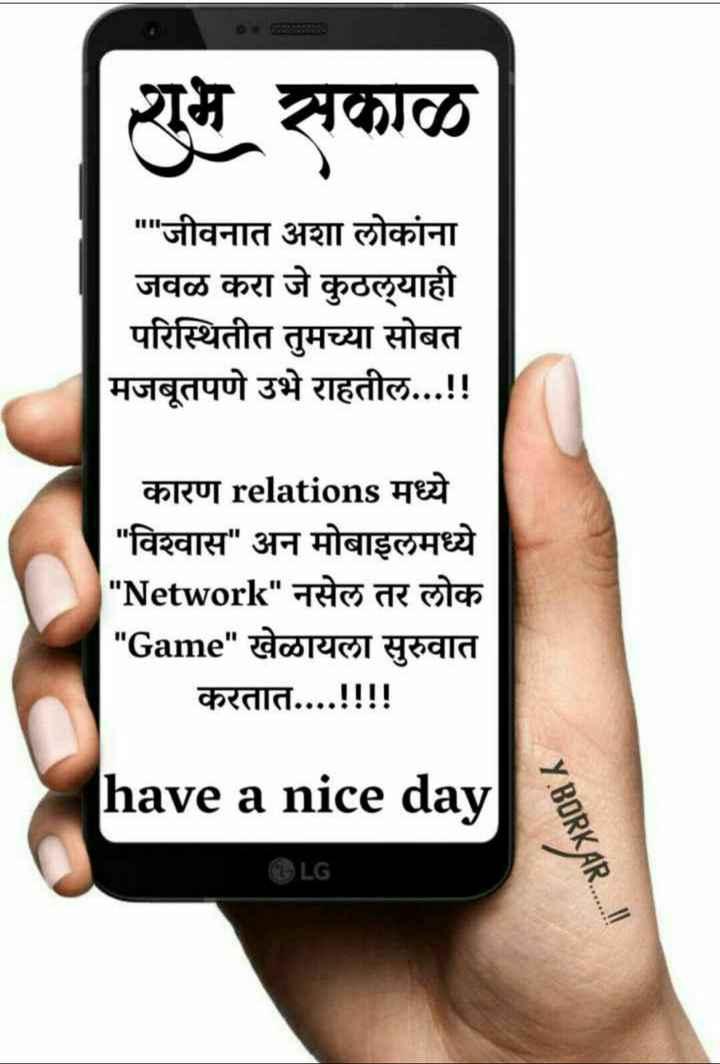 ☀️गुड मॉर्निंग☀️ - शुभ सकाळ जीवनात अशा लोकांना जवळ करा जे कुठल्याही परिस्थितीत तुमच्या सोबत मजबूतपणे उभे राहतील . . . ! ! कारण relations मध्ये विश्वास अन मोबाइलमध्ये Network नसेल तर लोक Game खेळायला सुरुवात करतात . . . . ! ! ! ! have a nice day @ LG Y . BORKAR . . . | - ShareChat