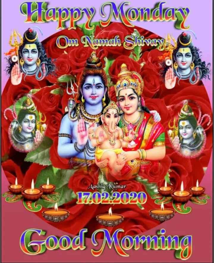 ☀️गुड मॉर्निंग☀️ - Happy Monday Om Namah Shivan Aashiq Kumar 17 . 02 . 2020 Good Morning - ShareChat