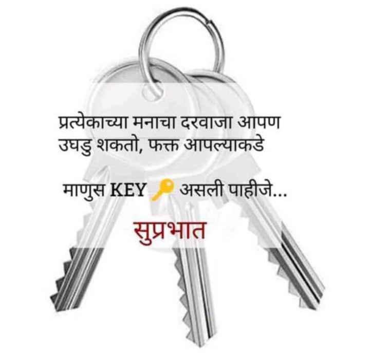 ☀️गुड मॉर्निंग☀️ - प्रत्येकाच्या मनाचा दरवाजा आपण उघडु शकतो , फक्त आपल्याकडे माणुस KEY P असली पाहीजे . . . सुप्रभात - ShareChat