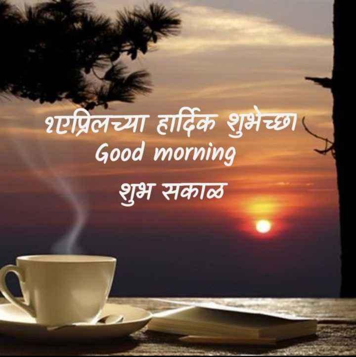 ☀️गुड मॉर्निंग☀️ - एप्रिलच्या हार्दिक शुभेच्छा Good morning शुभ सकाळ - ShareChat