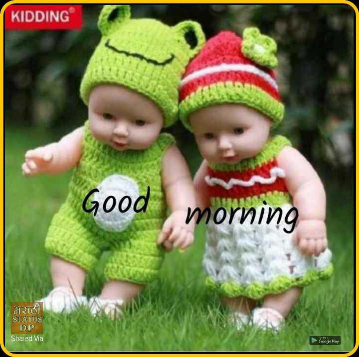 ☀️गुड मॉर्निंग☀️ - KIDDING Good morning मराठी STATUS DP Shared Via Giga Play - ShareChat