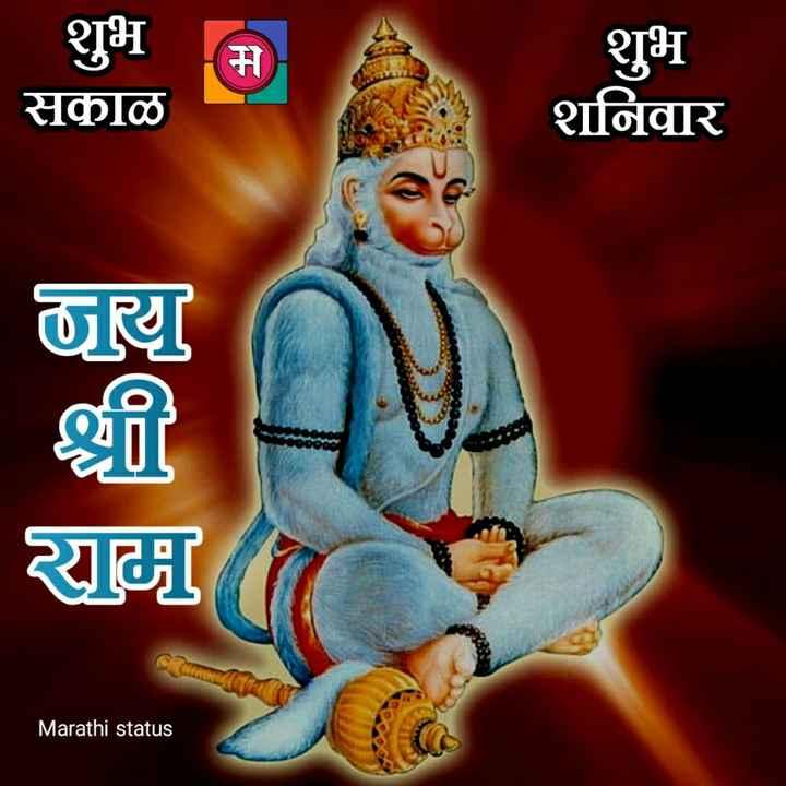 ☀️गुड मॉर्निंग☀️ - शुभ शुभ शनिवार सकाळ जय राम Marathi status - ShareChat