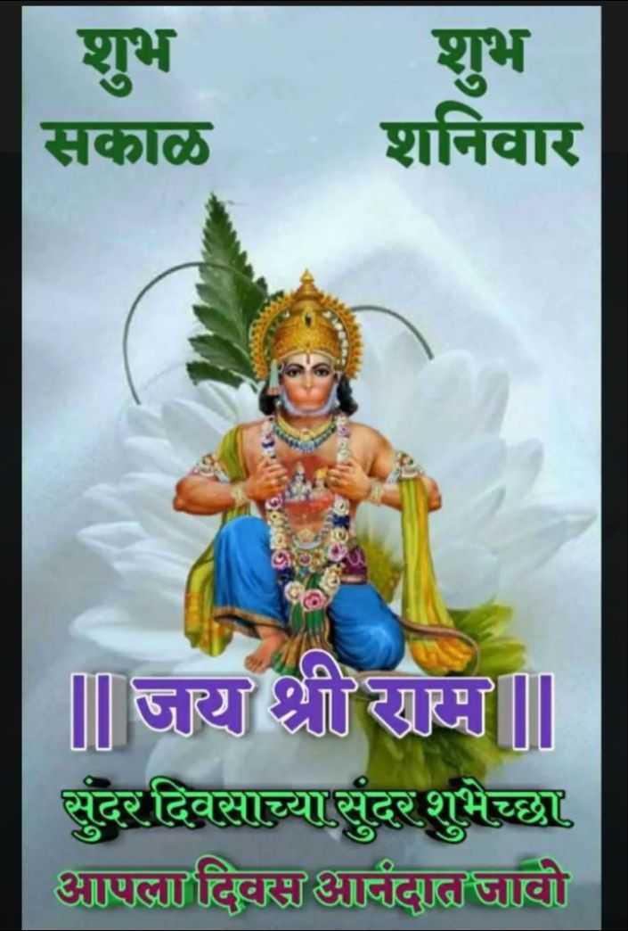 ☀️गुड मॉर्निंग☀️ - शुभ शुभ शनिवार सकाळ | | जय श्री राम । सुंदर दिवसाच्या सुंदर शुभेच्छा आपला दिवस आनंदात जावी - ShareChat